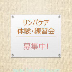 リンパケア体験・練習会☆彡